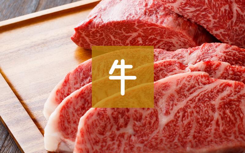 牛肉の返礼品