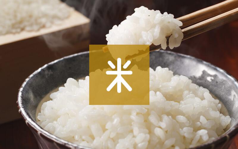 米・雑穀の返礼品