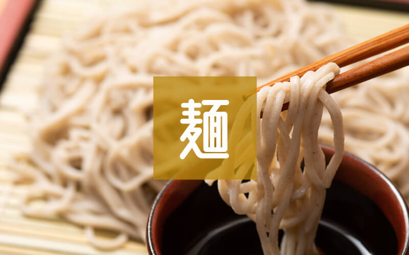 ラーメン・そば・うどん・麺類の返礼品