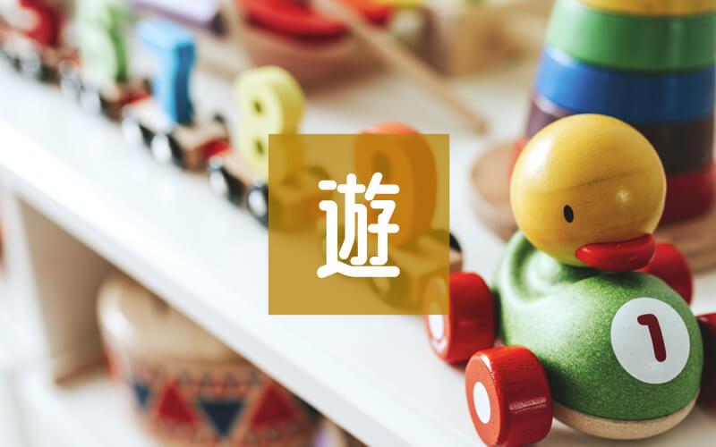 おもちゃ・ゲームの返礼品