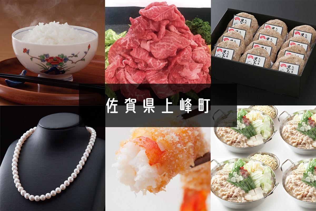 佐賀県上峰町のふるさと納税 おすすめ返礼品