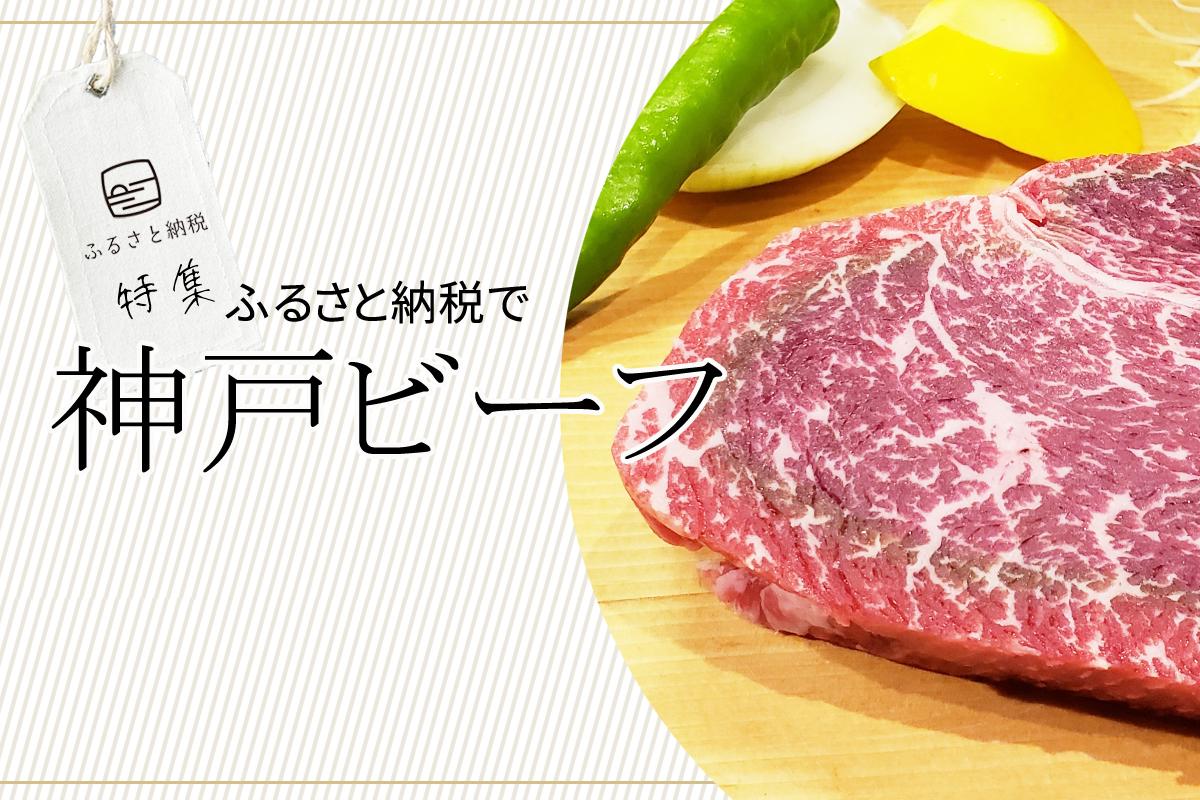 日本三大和牛の一つにして国際派!「神戸ビーフ」のこと&ふるさと納税で味わえるおすすめ神戸ビーフ15選