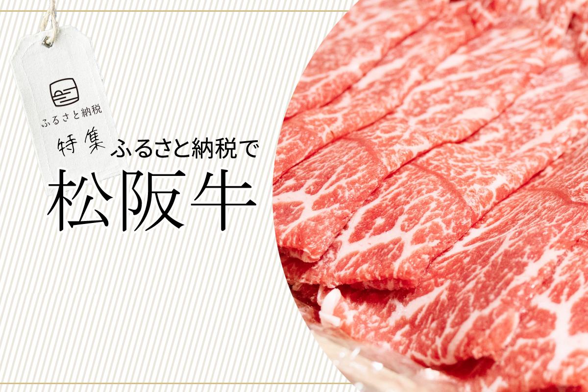 松阪牛12選