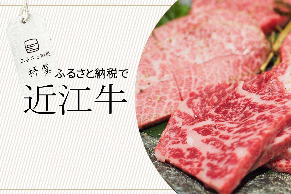 和牛界の超老舗ブランド!「近江牛」のこと&ふるさと納税で味わえるおすすめ近江牛15選