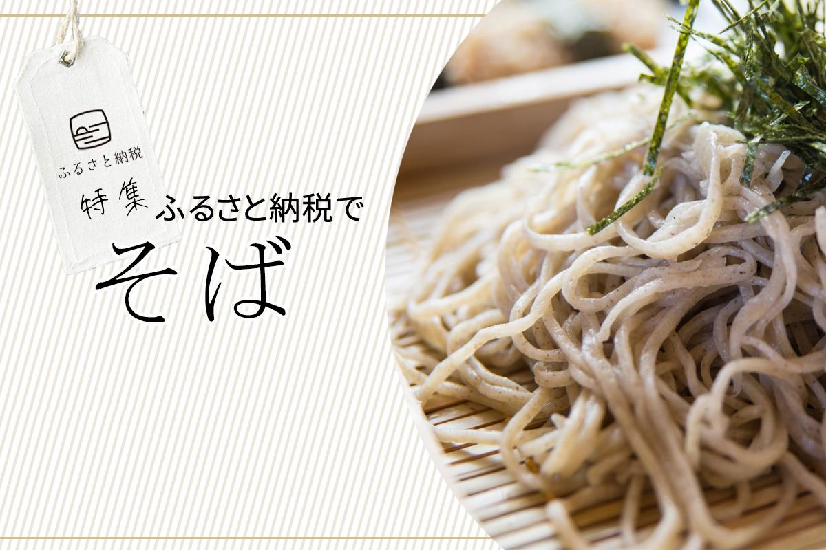ふるさと納税の返礼品で全国そばの旅! 名物郷土・日本全国の特色、いろいろな当地そばをご紹介! そば好きが厳選する、絶対に食べてもらいたいおすすめの「そば」5選