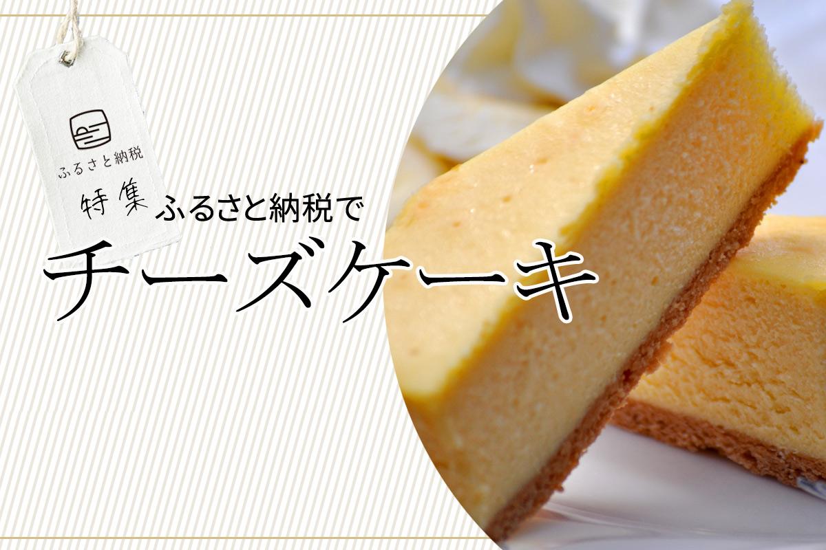 ベイクドに、レアに、半生に、濃厚に、どのチーズケーキがお好きですか?ふるさと納税返礼品で選べる絶対に美味しいおすすめチーズケーキ7選