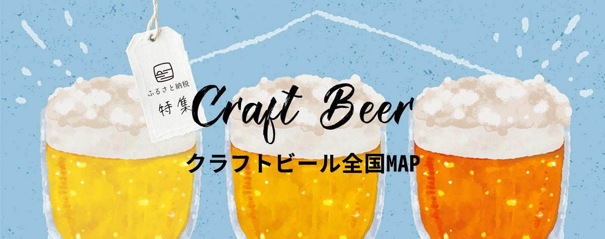 ビール・クラフトビール<全国MAP>