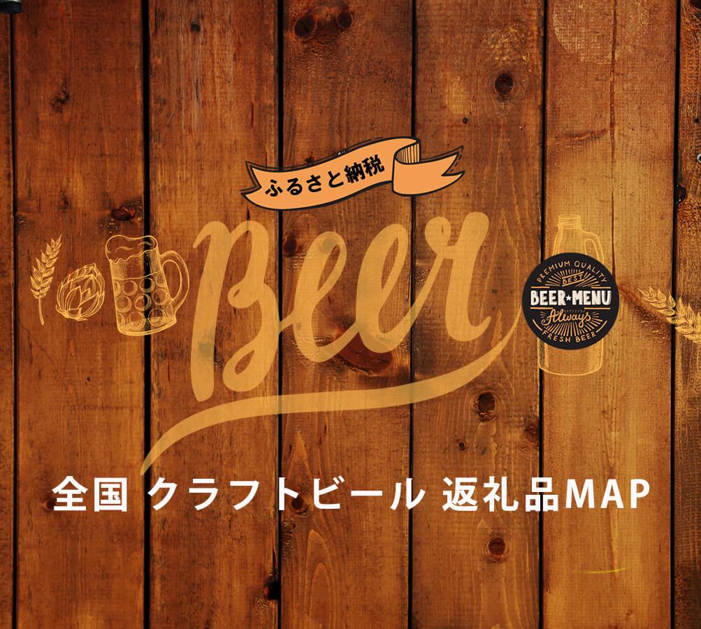 全国 クラフトビール 返礼品MAP<スマホ>