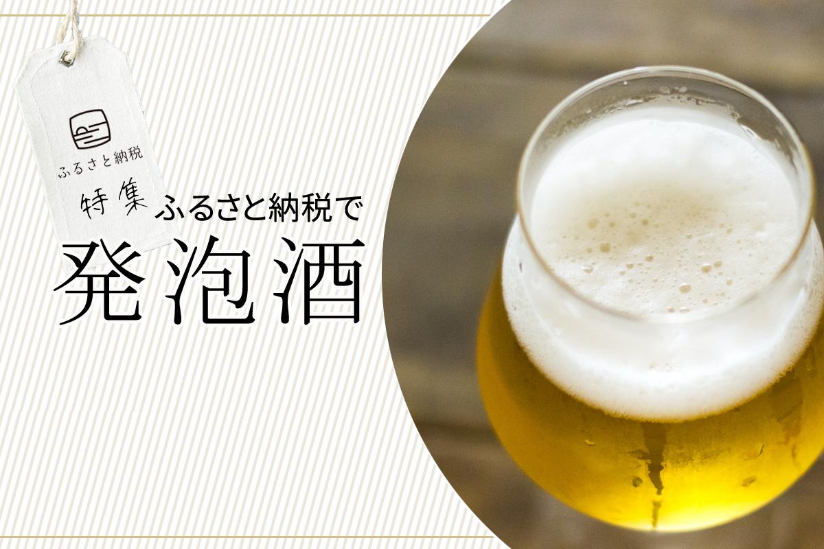 発泡酒は安いだけじゃない!酒税法改正でビールとの価格差が少なくなっても、それでも飲むべき、おすすめの発泡酒を「春夏秋冬」の季節ごとにご紹介!