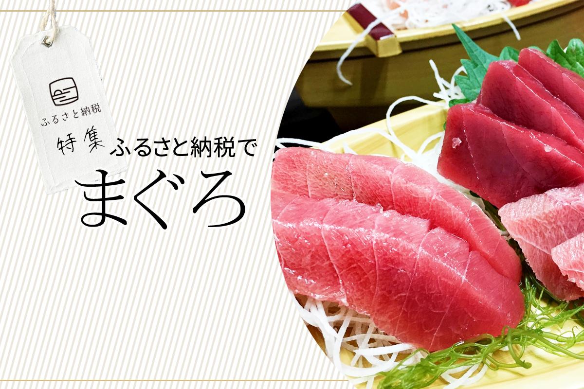日本人がみんな大好きな「まぐろ」は、ふるさと納税返礼品の激戦区! まぐろの赤身からトロ、漬け、刺身から丼まで、絶対食べておくべき美味しいオススメのまぐろ8選