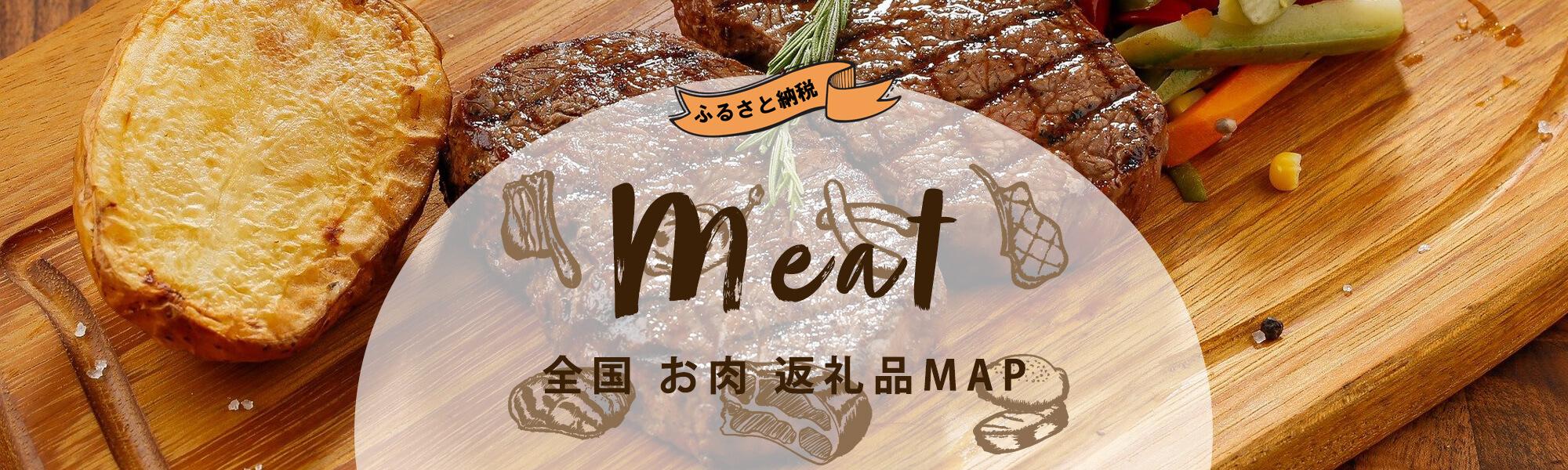 お肉・ブランド牛<全国MAP>