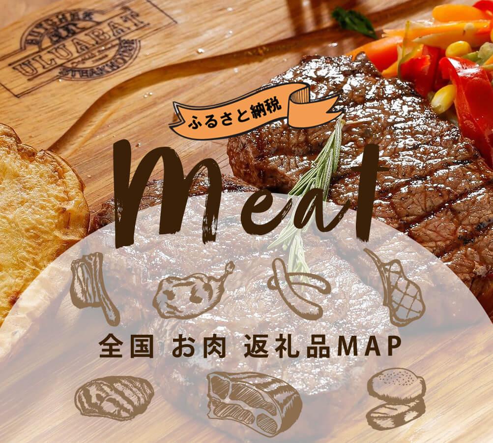 全国のお肉・ブランド牛 返礼品MAP<スマホ>