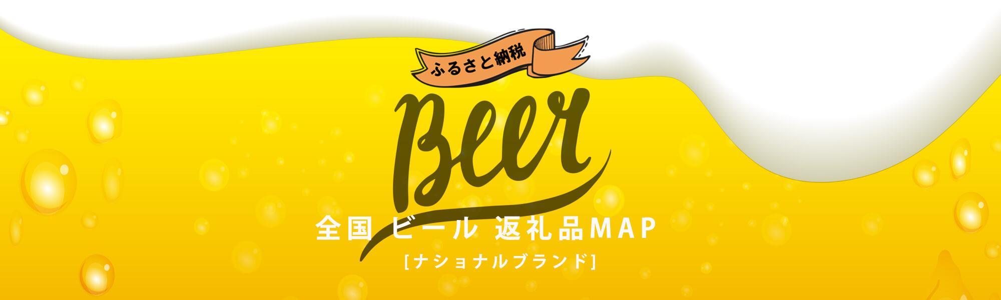 全国のビール(ナショナルブランド) 返礼品MAP<PC>