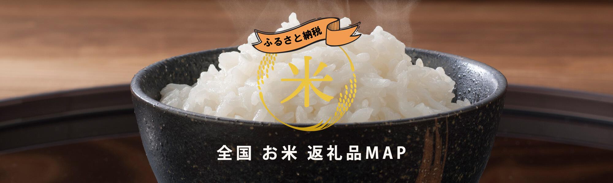 お米・ブランド米<全国MAP>