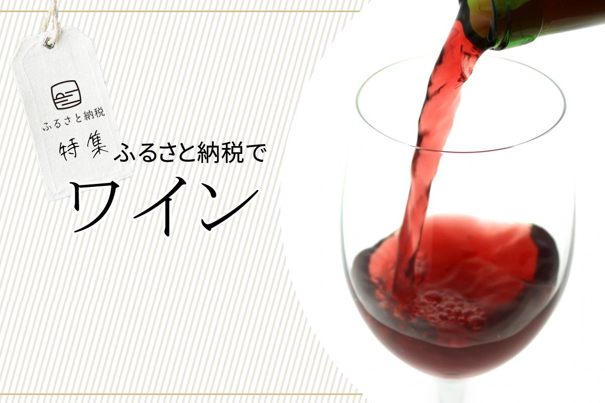 「日本ワイン」と「日本のワイン」は大違い!?ふるさと納税返礼品で日本全国の地域特性が楽しめるワインを地域別にご紹介!ふるさと納税返礼品ワイン白書2021