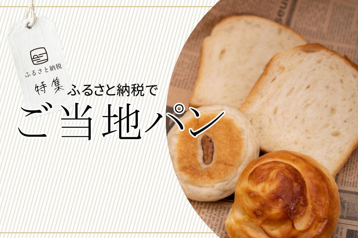 パン王国・日本。全国各地の美味しいパンを食べたい!大人気の高級食パンから天然酵母・国産小麦のパンまで、ふるさと納税で味わえる絶対に食べておきたい全国ご当地パン9選