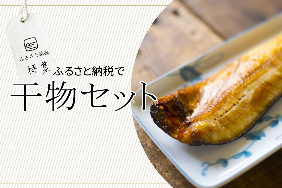 『ふるさと納税で干物を選ぶなら、3大産地 千葉 静岡 神奈川 から選ぶその理由と失敗しない選び方』〜干物セットの厳選おすすめ10選〜