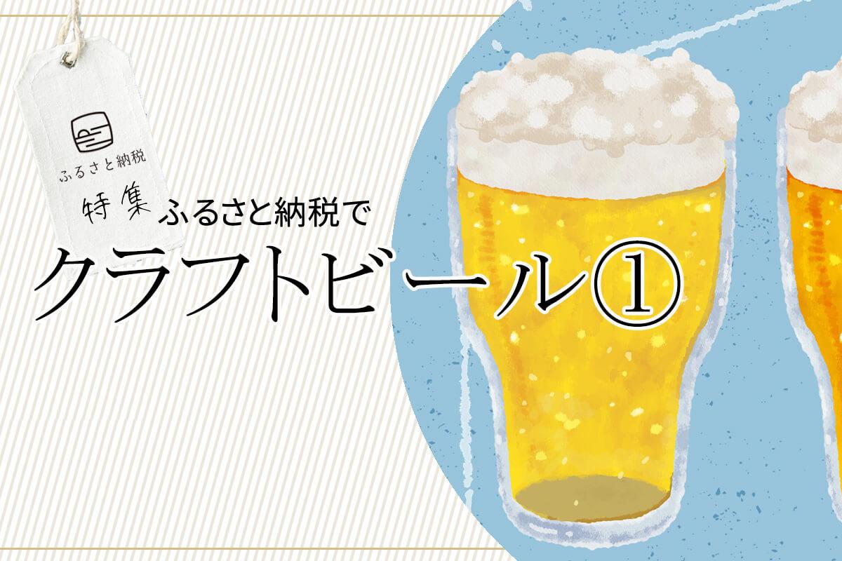 ふるさと納税で取り扱いがある全国の地ビール・クラフトビール259自治体が大集合! 全国クラフトビールマップ大公開!その中でも、確実に高い評価を得ているクラフトビールを編集部が厳選してご紹介!!