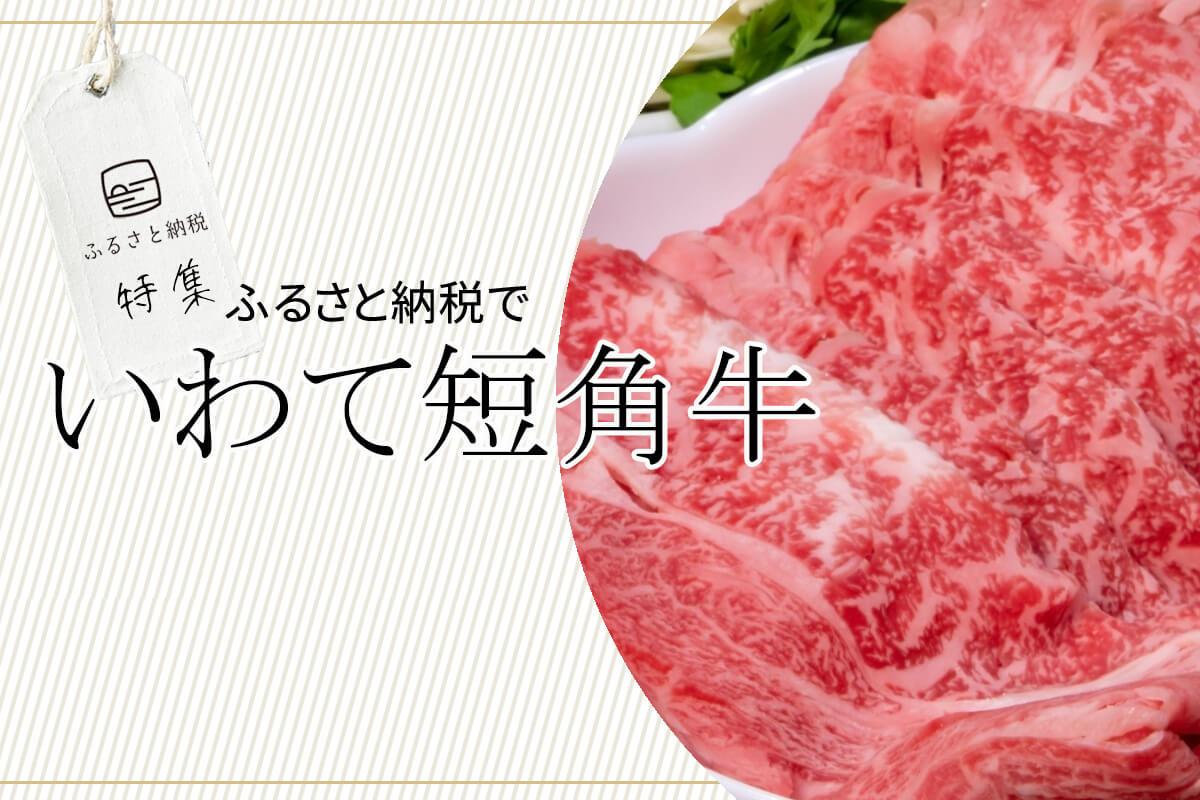 流通量は和牛全体の1%以下!日本短角種の代表銘柄「いわて短角牛」のこと&ふるさと納税で味わえるおすすめ「いわて短角牛」15選