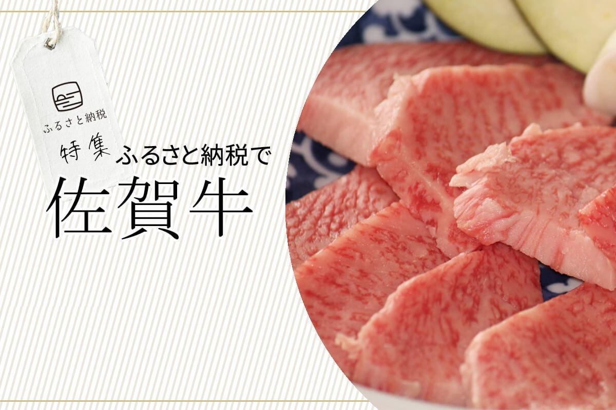 この名前のお肉なら高品質確定!「佐賀牛」のこと&ふるさと納税で味わえるおすすめ「佐賀牛」15選
