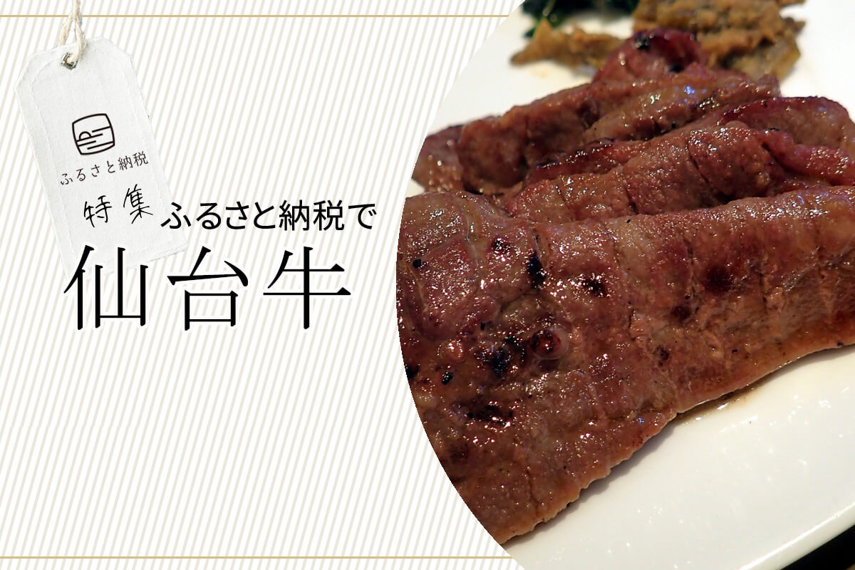 国内最強の肉質基準!「仙台牛」のこと&ふるさと納税で味わえるおすすめ「仙台牛」15選