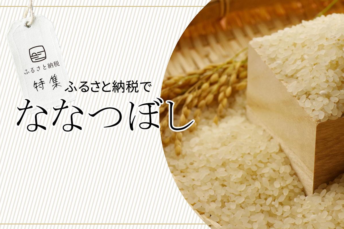 「やっかいどう米」とはもう言わせない!北海道米のイメージを払拭した「ななつぼし」のこと&ふるさと納税で味わえるおすすめ「ななつぼし」10選